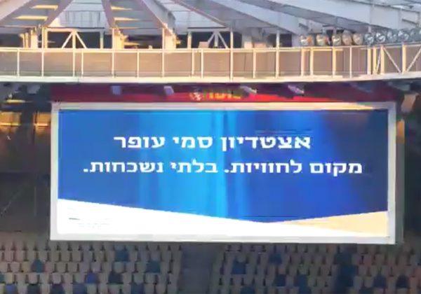מסכי לד – אצטדיון סמי עופר